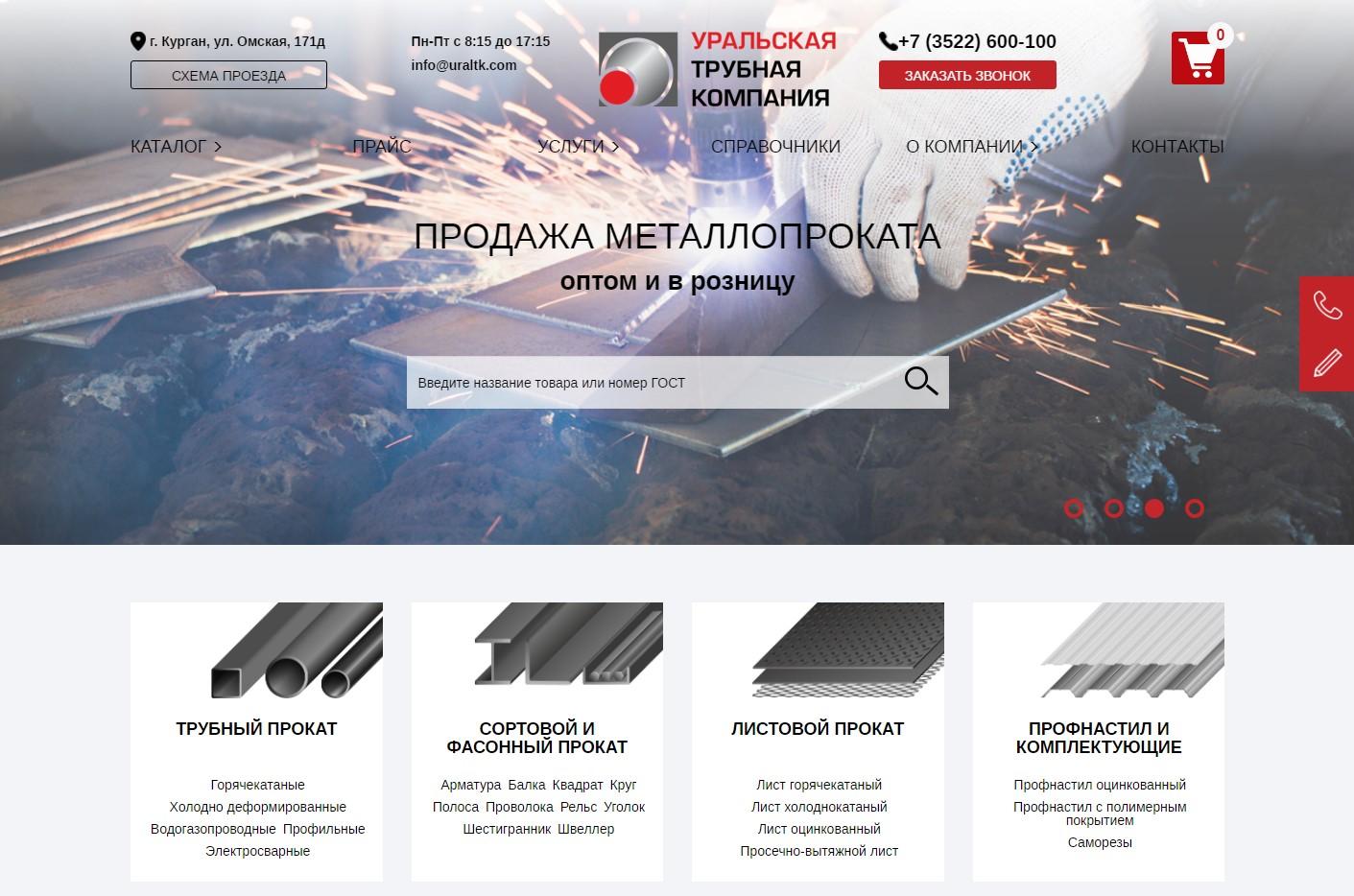 Уральская трубная компания курган официальный сайт wordpress сео продвижение сайта