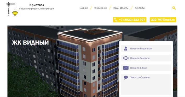 Петротехнология строительная компания сайт web студии создание сайтов